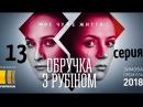 Кольцо с рубином 13 серия Обручка з рубіном Супер премьера 2018