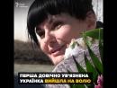 Перша довічно ув'язнена українка вийшла на волю