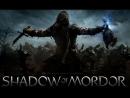 Middle earth™ Shadow of Mordor™ БРАТСТВО КОЛЬЦА