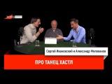 Александр Милованов про танец хастл
