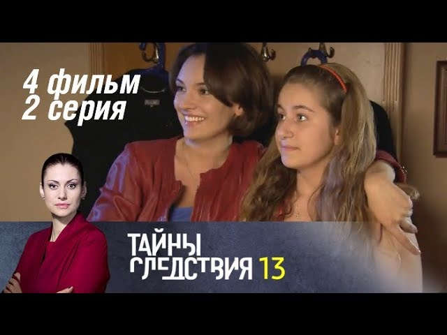 Тайны следствия. 13 сезон. 4 фильм. Дурные деньги. 2 серия (2013) Детектив @ Русские сериалы