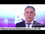 Общественный наблюдатель Александр Козлов