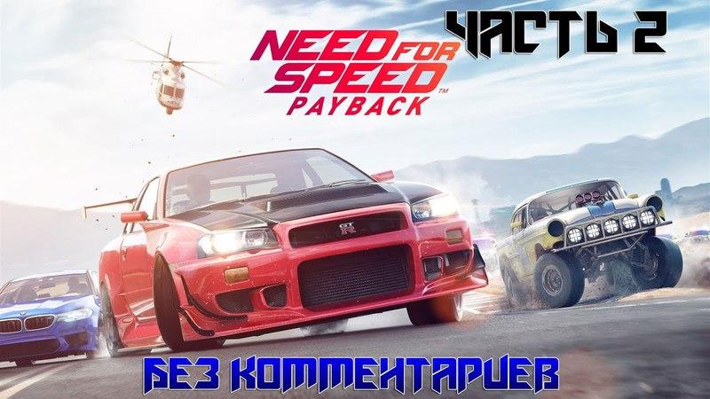 Прохождение Need for Speed: Payback — Часть 2: Удо [Лига 73]