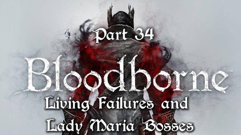 Bloodborne прохождение часть 34 Боссы Живые неудачи и Леди Мария