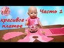 Шьем профессионально красивое платье на куклу Беби Борн часть 1