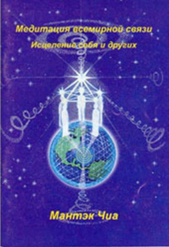Чиа Мантэк - Медитация всемирной связи. Исцеление себя и других -z-PdGJuijQ