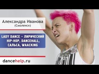 №716 Lady dance  лирический hip-hop, dancehall, сальса, waacking. Александра Иванова