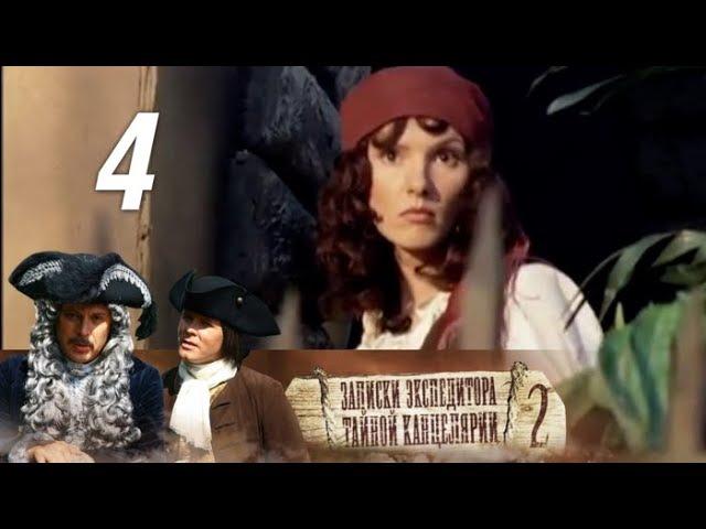 Записки экспедитора Тайной канцелярии 2 сезон Выкуп 4 серия 2012 История @ Русские сериалы