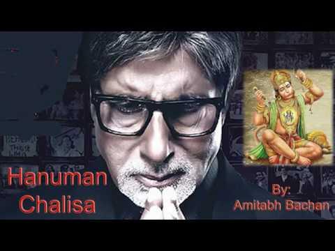 हनुमान चालीसा अमिताभ की आवाज़ में Hanuman Chalisa by Amitabh Bachan