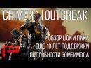 Обзор Lion и Finka   Подробности Outbreak   Будущее Игры   Изменение Карт - Rainbow Six Siege