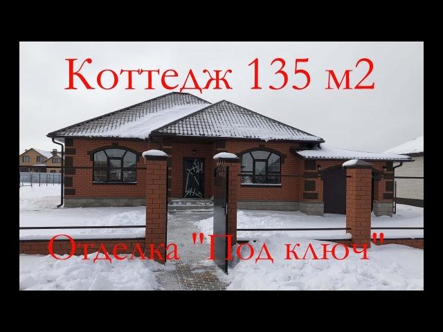 Современный коттедж 135м2 с отделкой Под ключ | grant-dom.ru
