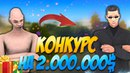 КОНКУРС НА 2.000.000$ НА ADVANCE RP RED!