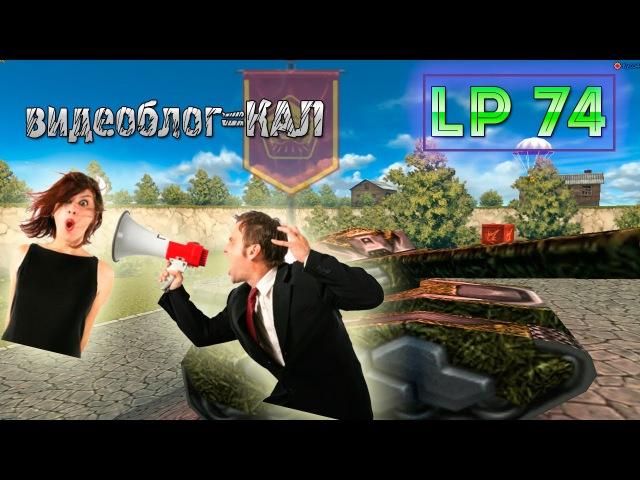 ТАНКИ ОНЛАЙН LP 74 Разбор видеоблога Kyco4eK 3oLotA
