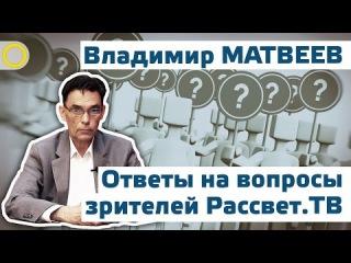 Владимир Матвеев. Ответы на вопросы зрителей Рассвет.ТВ. . Рассвет ТВ