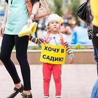 b41e6c0ffd8d Хочу в садик   Улан-Удэ   ВКонтакте