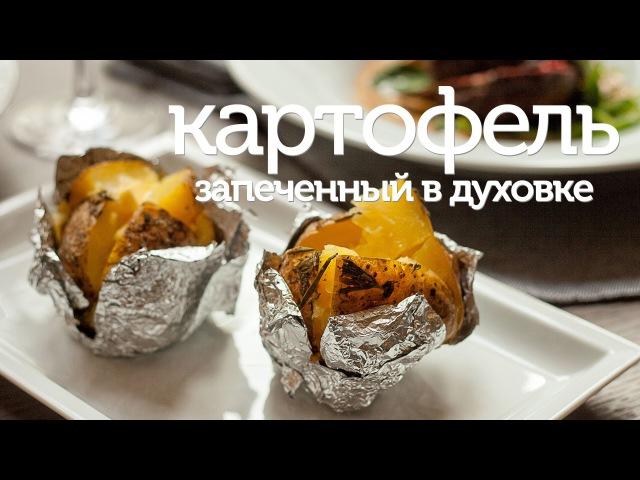 Картофель запеченный в духовке рецепт как приготовить вкусную картошку в фольге Patee Рецепты смотреть онлайн без регистрации