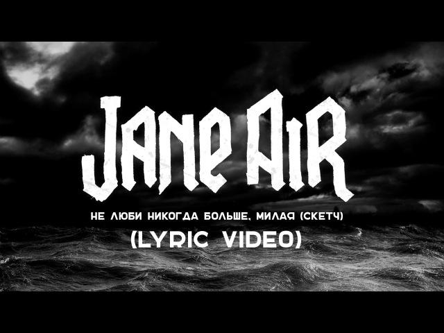 JANE AIR — Не люби никогда больше, милая (Скетч)(Lyric Video)