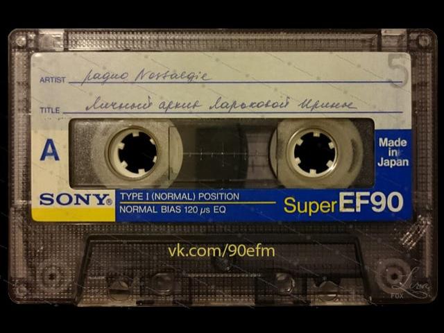 эфир 1 Радио России Ностальжи ~ 1995 1996г