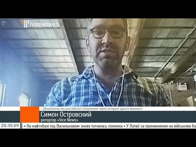«Все делают селфи, включая российских солдат» – Саймон Островский, Vice News