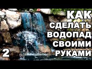 Искусственный водопад. Хитрости строительства. Ч.2