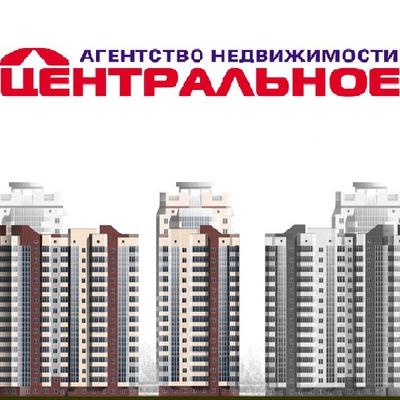 Агентство Недвижимости 'ЦЕНТРАЛЬНОЕ' г. Канск | ВКонтакте