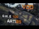 VOD по G.W. E 100 от Arti25