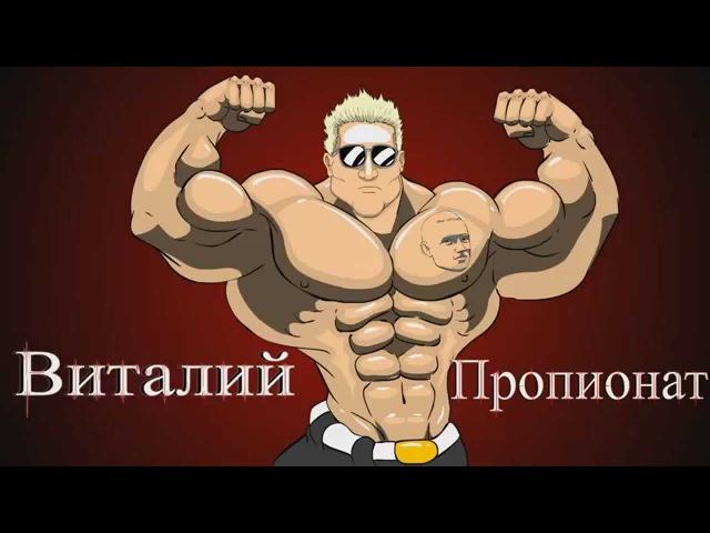 Виталий Пропионат подснежники