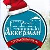 Типичный Аккерман_tipichnyy Akkerman