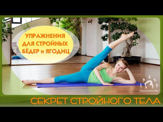 Секрет СТРОЙНОГО ТЕЛА Упражнения для стройных бедер и ягодиц