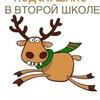 Подслушано во второй школе(станица Павловская)