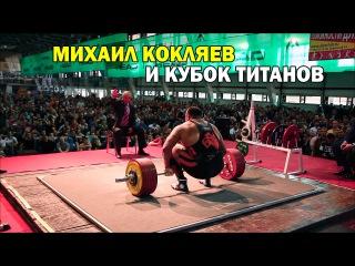 Михаил Кокляев и Кубок Титанов 2015