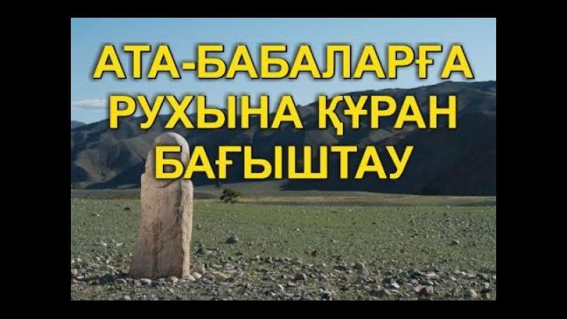 Ислам. Ата-бабаларға арнап Құран оқуға бола ма Балғабек Мырзабаев