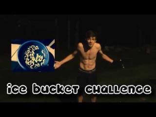 Ice Bucket Challenge от Войса :D (Наминирую Катю Клеп, Сашу Спилберг и Бэлу)