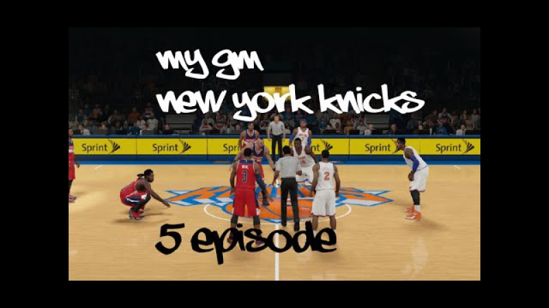 NBA 2K15 MyGM [Карьера Ген.Менеджера] - 5 серия - Снова за дело.