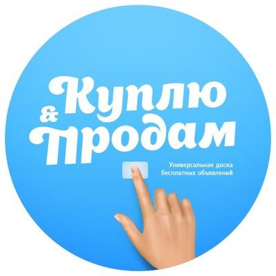 e208dabda9f2 Доска объявлений   Кузнецк (отдам продам куплю)   ВКонтакте