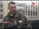 Игорь Стрелков: «Меня приказано уничтожить, во что бы то ни стало»