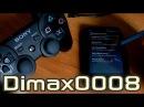 Как подключить DualShock3 (Sixaxis) к Android (PlayStation 3)
