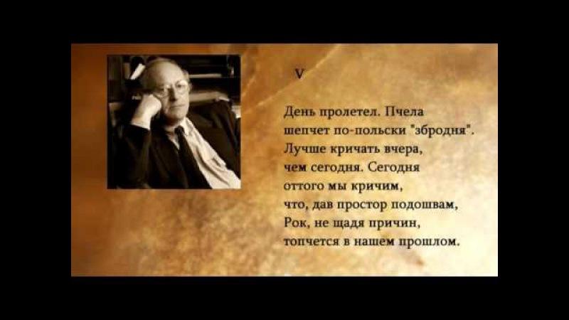 Театр поэзии Аллы Демидовой Иосиф Бродский