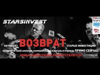 StarsInvest возвращение! Возврат долгов (Видео 10)
