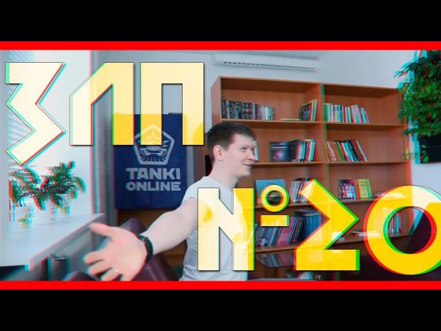 Золотой Летс Плей от Kyco4eK 3oLotA 20 ЗЛП от Куска 20 Танки Онлайн