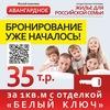 Авангардное - БЕЛЫЙ КЛЮЧ от 35 тр за 1м2 !!!