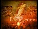 ВОЗНЕСЕНИЕ Лето Господне