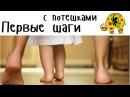 Первые шаги Топ Детские стихи потешки Steps Nursery Люляби TV Lulaby TV