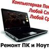 Компьютерная помощь PCMir Бесплатный выезд!!!
