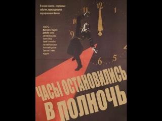 Часы остановились в полночь / The Watch Has Stopped at Midnight (1958) фильм смотреть онлайн
