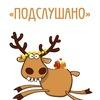 Подслушано Пушкинские Горы 2.0