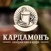 КАРДАМОНЪ - галерея чая и кофе