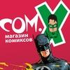 Магазин комиксов Com.X