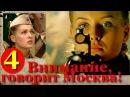 Внимание, говорит Москва! (4серия из4).Хорошие сериалы, фильмы, кино про снайперов