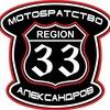 Мотобратство. г.Александров. Регион 33.